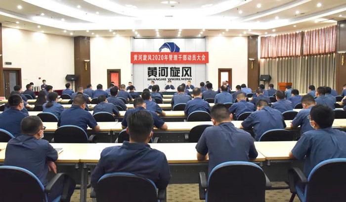 The New Leaders of Huanghe Whirlwind Delivered an Important Speech